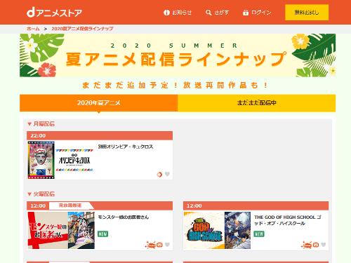 dアニメストア2020年夏アニメ